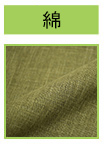 綿100%の作務衣