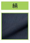 絹の作務衣