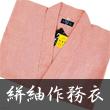 和粋庵の作務衣