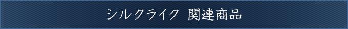 シルクライク関連商品タイトル