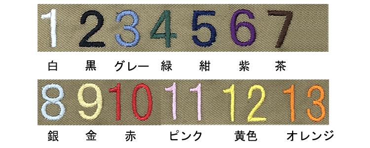 作務衣刺繍色種類
