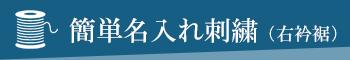 定型・簡単名入れ刺繍オプション 1,100円(税込)