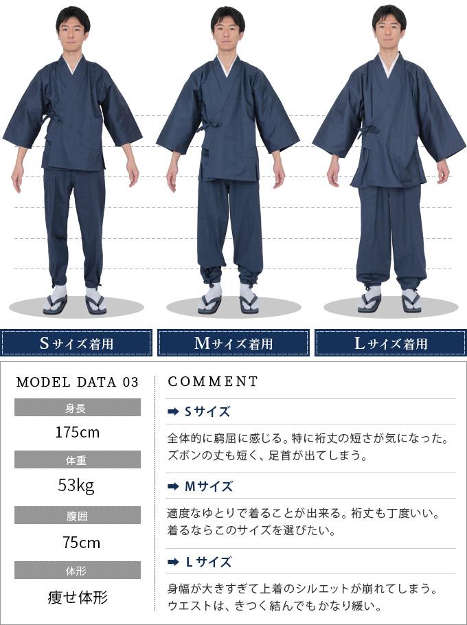 作務衣のサイズ比較