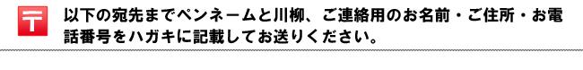 はがきで甚平川柳の応募