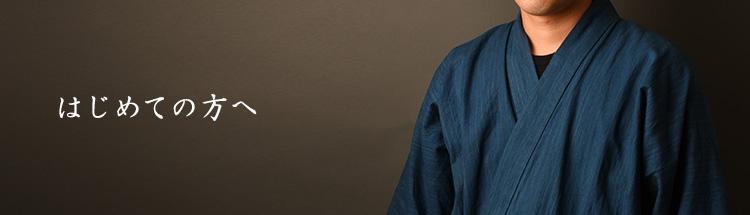 はじめての方へ | 日本製作務衣の和粋庵公式サイト