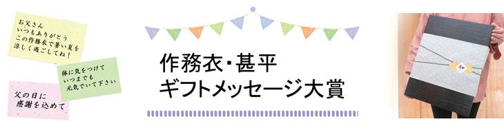 大募集!作務衣・甚平ギフトメッセージ大賞 2017