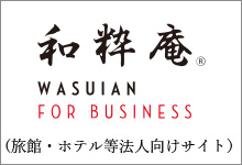 Wasuian For Business法人向けサイト